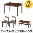木製 テーブル ウォールナット 天板 幅121cm 4点 ダイニングチェア ダイニングテーブル ダイニングベンチ 食卓テーブル 食卓椅子 長いす 机 木製家具 おしゃれ チェア2脚+ベンチ