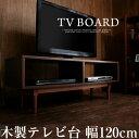 アンティーク テレビ台 通販