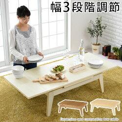 伸縮・式・テーブル・ローテーブル・座卓・伸縮テーブル・センターテーブル・伸長式ダイニングテーブル・卓袱台・ちゃぶ台・座卓テーブル・木製テーブル・机