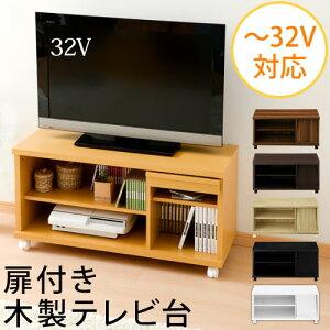 完成品も選べる 木製 tv台 ローボード 32インチ リビ