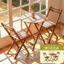 ポイント 折りたたみ テーブル アウトドア ガーデンファニチャーセット ガーデン キャンプ ベランダ