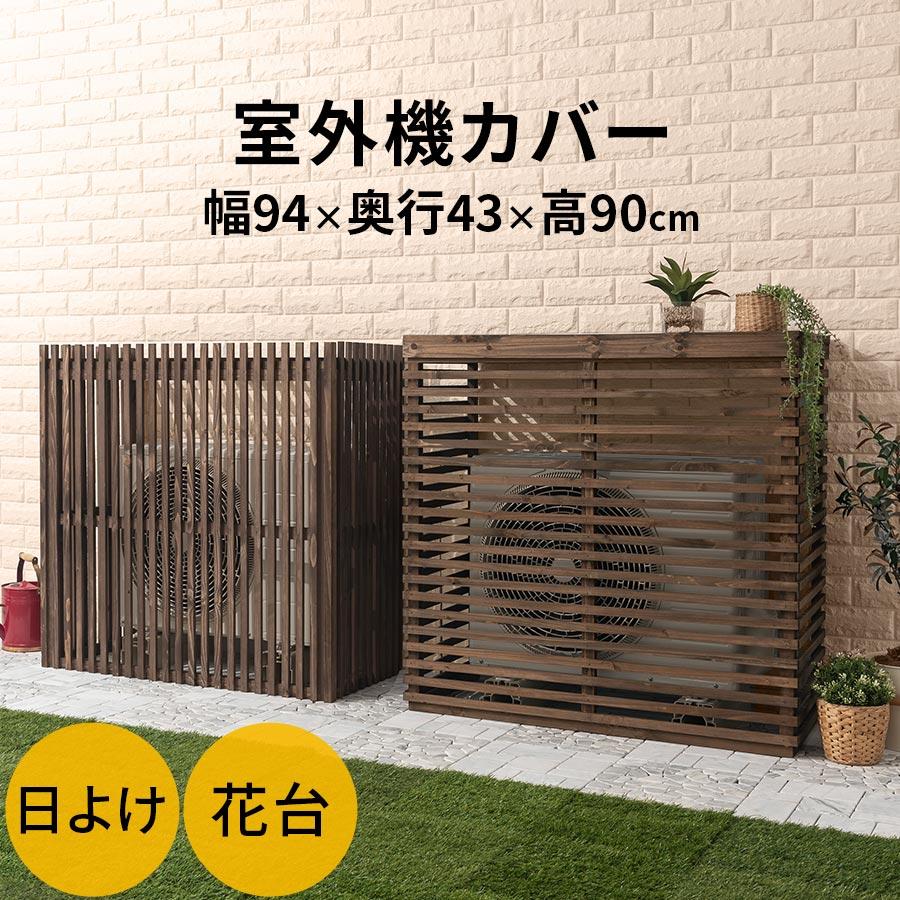 室外機カバー 木製 天然木製 格子型 目隠し 日よけ ガーデニング用品 ガーデン 庭 杉 …...:bon-kagu:10051766