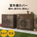 エアコン 室外機 日よけ エアコン室外機カバー 遮熱 棚 木製 天然木 ガーデンファニチャー 縦 横 目隠し 空調室外機 カバー室外機カバー ビバリー