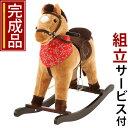 子供用乗り物 おもちゃ のりもの 乗用 木馬 うま アニマルロッキング ぬいぐるみ 縫いぐるみ ウマ...