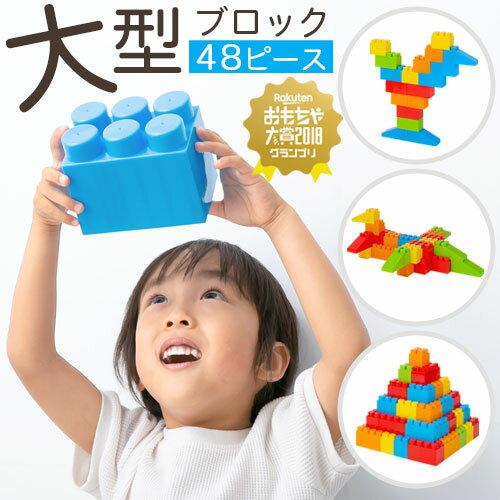 \10800円以上で送料無料/カラフル大型カラーブロック遊具大きいブロックおもちゃ玩具知育玩具オモチ