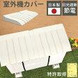 エアコン室外機カバー 日本製 幅約75〜80cm 伸縮 工具不要 取り付け簡単 冷房効率アップ 日よけカバー 日除け 雨よけ エアコン室外機用カバー エアコンカバー 遮光 軽量 コンパクト 耐候性 節電 オールシーズン 白 i-235 おしゃれ あす楽対応
