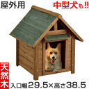 犬小屋 屋外 中型犬 天然木 小屋 犬舎 ドッグハウス ペッ...