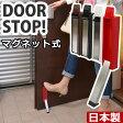 ドアストッパー マグネット式 磁石 鉄製ドア ワンタッチ取付 簡単 すべり止め ゴム 玄関 マンション 団地 一軒家 ストッパー 固定 ドアストップ 工具不要 日本製 ホワイト 黒 茶 赤 送料無料 おしゃれ あす楽対応