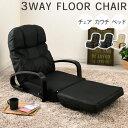 【 1,560円引き 】座椅子 リクライニング レバー 合成皮革 イス リクライニング座椅子 バイラ〔座面2つ折れタイプ〕