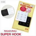 【-SALE-】【メール便可能】【bon】Natural&Relax SUPER HOOK ナチュラル&リラックス スーパーフック(H-03)