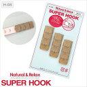 【-SALE-】【メール便可能】【bon】Natural&Relax SUPER HOOK ナチュラル&リラックス スーパーフック(H-04)