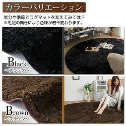 床暖対応・ホットカーペット対応・シャギー・春・夏・秋・冬・じゅうたん