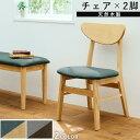 ダイニングチェア 2脚セット 木製 椅子 食卓椅子 天然木 ...