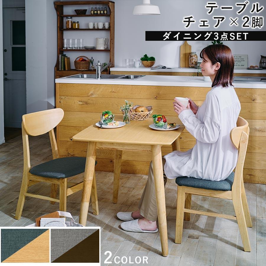 <2,970円相当ポイントバック> ダイニングセット 3点 テーブル チェア 2脚 セット 送料無料 木製 ダイニングテーブル ダイニングチェアー コンパクト 2人がけ 天然木 リビング ダイニング 食卓テーブル 食堂テーブル ナチュラル ウォールナット カントリー おしゃれ
