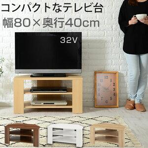 木製テレビ台 幅80cm 奥行40cm ウォールナット/ナチュ