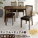 <8,000円引き> ダイニング 5点セット 天然木 テーブル 椅子 4脚 ナチュラル/ブラウン TBL500368