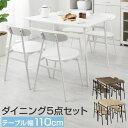 ダイニングテーブルセット 4人用 木製テーブル 椅子 セット...