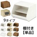 整理ボックス ラック 木 キッチン 収納 ホワイト/オーク/ウォールナット LET300216