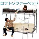 シングルベッド 送料無料 シングル ベッド ロフトベッド 2段ベッド パイプ パイプベッド 二段ベッド マットレスベッド ソファベッド L ikea i収納 おしゃれ