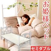 プリンセスベット セミダブル ベッド ベット セミダブルベッド セミバブルベット 姫系 姫様 デザインベッド 白 ホワイト 寝具 ロマンチック bed パイプベッド 格安 送料無料 おしゃれ あす楽対応
