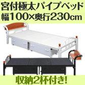ワンルーム シングルベッド デザインベッド インテリアベッド 引出し 引き出し付き 木製 腰痛 ベッド 寝具 送料無料 ブラック 黒 ホワイト 白 L ikea i おしゃれ あす楽対応