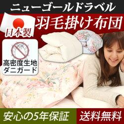 【日本製】【ニューゴールドラベル】・5年保証・羽根布団・シングル