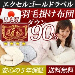 【日本製】エクセルゴールドラベル・羽毛布団・シングル・5年保証