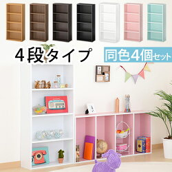 カラーボックス・収納・ラック・棚・4段ボックス・ボックスシェルフ・ローボード・書棚・収納棚
