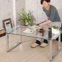 【送料無料】ガラスローテーブル ジースターローテーブル ガラス