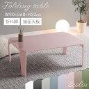 コンパクトテーブル 折りたたみ ローテーブル 鏡面 カラーテーブル センターテーブル 小さい ミニテーブル フリーテーブル 座卓 机 デスク 子供部屋 キッズ おしゃれ 一人暮らし リビング コンパクト 木製 幅90cm 折り畳み