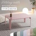 コンパクトテーブル 折りたたみ ローテーブル 鏡面 カラーテ...