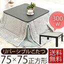 こたつテーブル 正方形 センターテーブル 75 リビング ち...