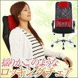 ロッキング チェア ロッキングチェアー オフィスチェア メッシュ 最新モデル パソコン チェアー 椅子 いす イス pcチェア oaチェアー ハイバック キャスター 肘掛 送料無料 おしゃれ Bタイプ