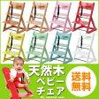 ハイチェア ベビーハイチェアー ベビーチェアー 木製 ナチュラル ベビーチェア 赤ちゃん椅子 イス いす チェア チェアー キッズ 子供 子ども 祝い プレゼント 出産祝い 孫 グローアップ キッズチェアー チャイルド 送料無料 北欧 おしゃれ あす楽対応