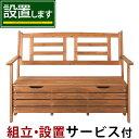 ガーデン ベンチ 背もたれ bench チェア 木製 イス 椅子 物置き ウッドベンチ ウッドストッカー 天然木製 収納庫 ガーデニング用品 ガーデンファニチャー 杉 スギ 屋外 送料無料 完成品 おしゃれ 大