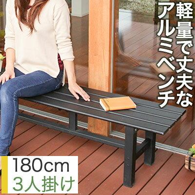 ベンチ チェア アルミ 縁台 ステップ チェア- 玄関 ガーデニング bench 屋外用品…...:bon-like:10007061