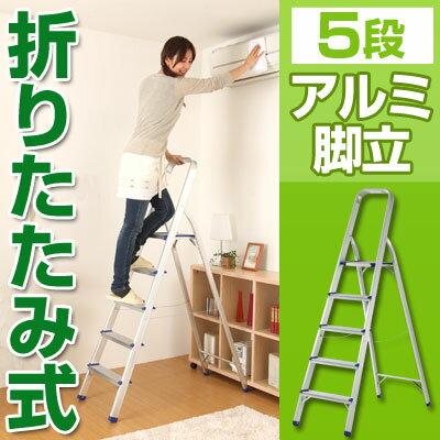 脚立 踏み台 折りたたみ ステップ アルミ 軽量 5段 はしご 梯子 コンパクト 収納 す…...:bon-like:10030866