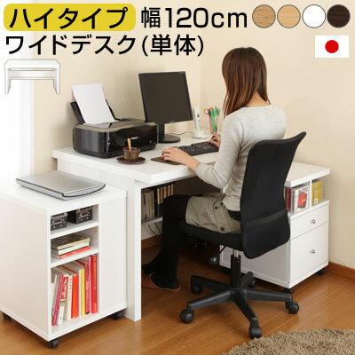 <1,500円引き> 【国産】 作業台 木製 机 つくえ デスク テーブル オフィス家具 …...:bon-like:10003860