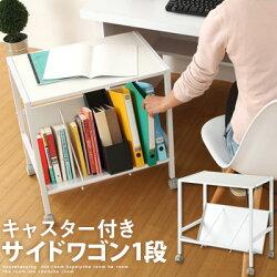 キッチンワゴン・ホワイト・マガジンラック・雑誌ラック・キャスター付き・キャスター
