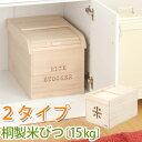 ライスストッカー ボックス ストッカー キッチン