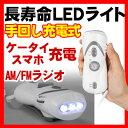 ハンディライト ハンディーライト LED 手回し充電 スマホ...