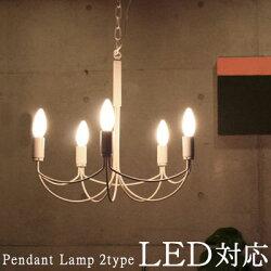 デザイナーズ照明・照明器具・アンティーク風・インテリア照明・シャンデリア