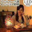 照明 インテリアライト LED対応 インテリア照明 テーブルランプ デスクライト 間接照明 シェードランプ 卓上ライト 明かり 寝室 玄関 ..