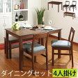 ダイニングテーブル 4点セット リビングテーブル 椅子 イス チェア ベンチ ウォールナット 天板 送料無料 食卓テーブル 食卓椅子 長椅子 ハイテーブル テーブル 天然木 木製 おしゃれ チェア2脚+ベンチ