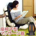 <1,485円相当ポイントバック> 座椅子型 マッサージ器 ...