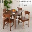 ダイニングセット ダイニングテーブル 5点セット 天然 木製 椅子 いす イス 食卓 テーブル リビングテーブル チェア 送料無料 デザイン L ikea i モダン おしゃれ チェアー4脚+テーブル120×75セット