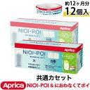 Aprica NIOI-POI ニオイポイ×におわなくてポイ共通カセット 12個セット ETC001262