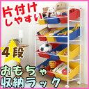 おもちゃ収納ラック トイフル〔4段〕【送料無料】