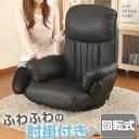 【送料無料】座椅子 レバー式 回転座椅子 肘掛けレバー付き回転座椅子 キルクレバー式回転座椅子