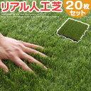 【送料無料】リアル 人工芝 ジョイント 人工芝生 芝生 ベランダ 緑化 テラス ガーデニング ガーデンジョイント式人工芝 プランツ〔20枚セット〕